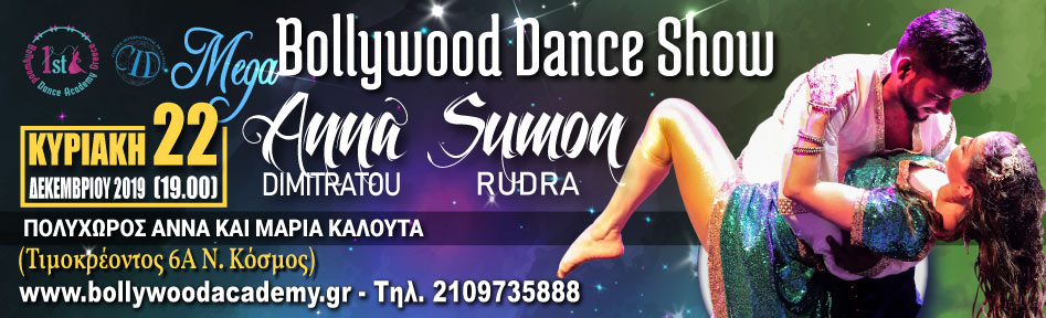 MEGA BOLLYWOOD DANCE SHOW