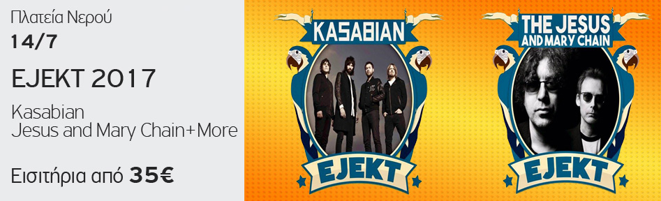 EJEKT 2017: Kasabian, The Jesus And Mary Chain