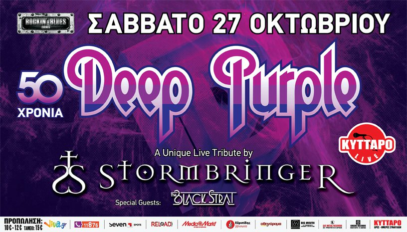 50 YEARS DEEP PURPLE! STORMBRINGER LIVE @ ΚΥΤΤΑΡΟ