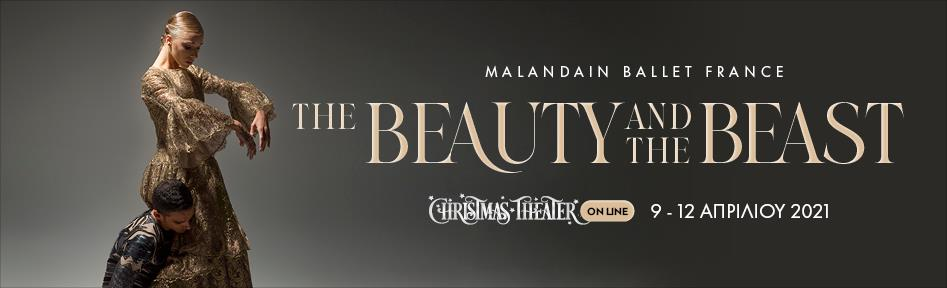 The Beauty and the Beast - Η Πεντάμορφη και το Τέρας - Online Streaming