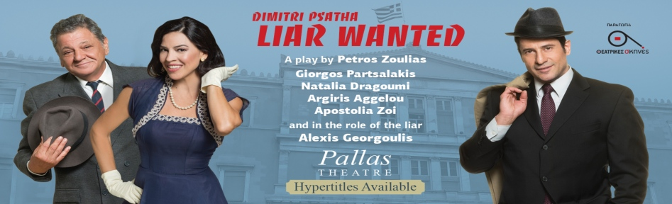 Liar Wanted