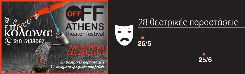 Off Off Athens Theater Festival 2018