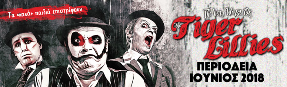 https://www.viva.gr/tickets/getattachment/9e667293-f1cc-4220-bb5a-a64892c5b26d/THE-VERY-WORST-OF-THE-TIGER-LILLIESbedf253e-cb07-4.png