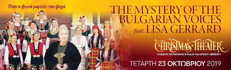 THE MYSTERY OF THE BULGARIAN VOICES feat. LISA GERRARD: ΟΤΑΝ Η ΦΩΝΗ ΜΑΓΕΥΕΙ ΤΗΝ ΨΥΧΗ