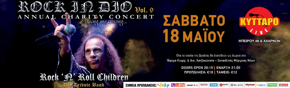 ROCK IN DIO 2019 Annual Charity Concert  ROCK n ROLL CHILDREN Live!